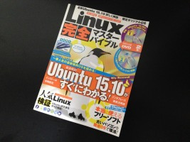 Linux雑誌